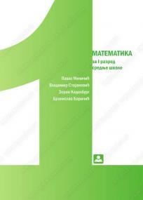 Matematika za prvi razred srednje škole (4 časa)