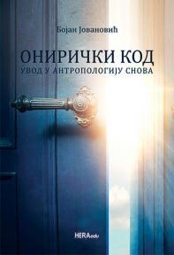 Onirički kod - uvod u antropologiju snova