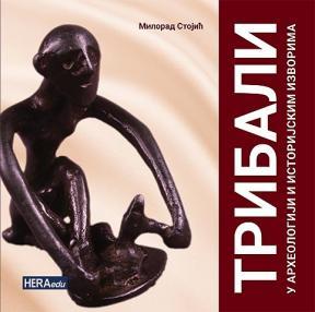 Tribali - u arheologiji i istorijskim izvorima