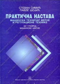 Praktična nastava za mašinske tehničare merne i regulacione tehnike