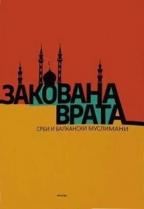 Zakovana vrata - Srbi i balkanski muslimani