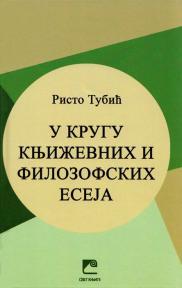 U krugu književnih i filozofskih eseja