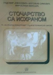 Stočarstvo sa ishranom za I, II, III i IV razred veterinarske i poljoprivredne škole