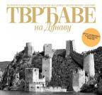 Tvrđave na Dunavu (drugo izmenjeno i dopunjeno izdanje)