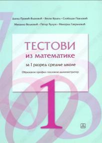 Testovi iz matematike 1 - poslovni administrator