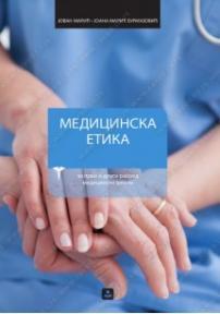 Medicinska etika za prvi i drugi razred medicinske škole