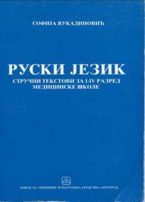 Ruski jezik za I, II, III i IV razred medicinske škole