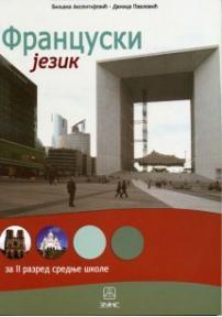 Francuski jezik za drugi razred gimnazije i srednje stručne škole