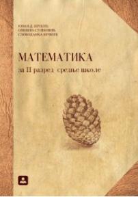 Matematika za drugi razred srednje škole
