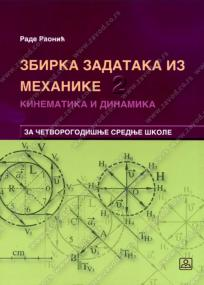 Zbirka zadataka iz mehanike 2 - kinematika i dinamika