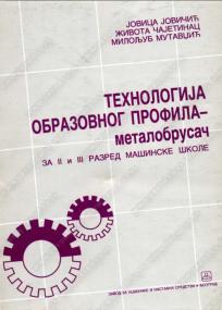 Tehnologija obrazovnog profila za metalobrusače