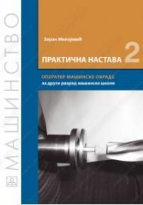 Praktična nastava 2 - operater mašinske obrade: za drugi razred mašinske škole