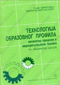 Tehnologija obrazovnog profila mehaničar precizne i merno-regulacione tehnike