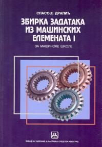 Zbirka rešenih zadataka iz mašinskih elemenata 1