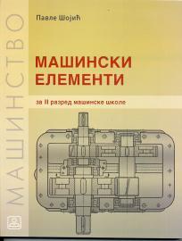 Mašinski elementi - za drugi razred mašinske škole