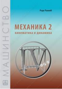 Mehanika 2 - kinematika i dinamika: za drugi razred mašinske škole