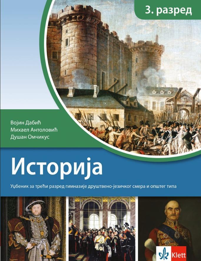 Istorija 3, udžbenik