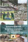 Metodologija istraživanja katastrofa i rizika: teorije, koncepti i metode
