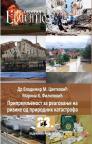 Pripremljenost za reagovanje na rizike od prirodnih katastrofa