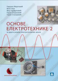Osnove elektrotehnike 2 - za drugi razred elektrotehničke škole