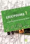 Elektronika 1 - za drugi razred elektrotehničke škole