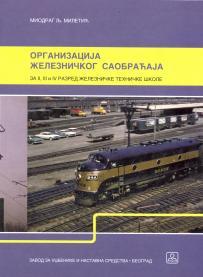 Organizacija železničkog saobraćaja za II, III i IV razred železničke tehničke škol