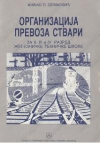 Organizacija prevoza stvari za II, III i IV razred železničke tehničke škole