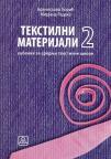 Tekstilni materijali 2 - udžbenik za drugi razred srednje tekstilne škole