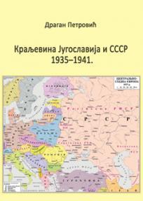 Kraljevina Jugoslavija i SSSR od 1935-1941.
