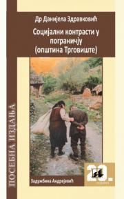Socijalni kontrasti u pograničju (opština Trgovište)