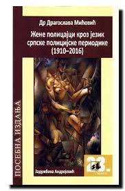 Žene policajci kroz jezik srpske policijske periodike (1910-2016)