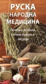 Ruska narodna medicina - lečenje votkom, belim lukom i medom