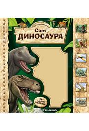 Moja mala biblioteka - Svet dinosaura