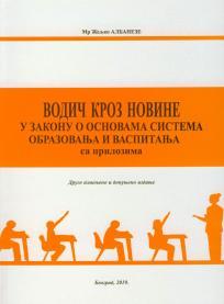Vodič kroz novine u Zakonu o osnovama sistema obrazovanja i vaspitanja sa prilozima