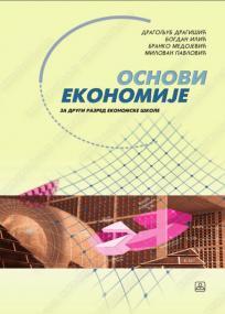 Osnovi ekonomije za drugi razred ekonomske škole