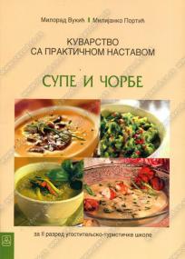 Kuvarstvo sa praktičnom nastavom, 1. modul: supe i čorbe - za 2. razred