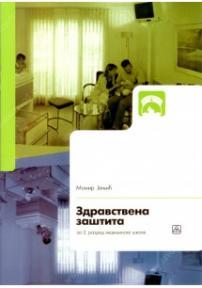 Zdravstvena zaštita za laboratorijskog, sanitarno-ekološkog i farmaceutskog tehničara