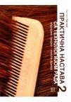 Praktična nastava 2 sa tehnologijom rada - obrazovni profil: ženski frizer