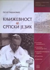 Književnost i srpski jezik 3