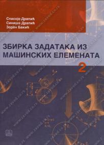 Zbirka rešenih zadataka iz mašinskih elemenata 2 - za treći razred brodomašinskog tehn