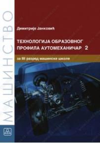 Tehnologija obrazovnog profila - automehaničar 2: za treći razred mašinske škole