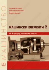 Mašinski elemnti 2 - za treći razred mašinske škole
