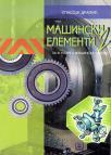 Mašinski elementi 2 za treći razred mašinske škole