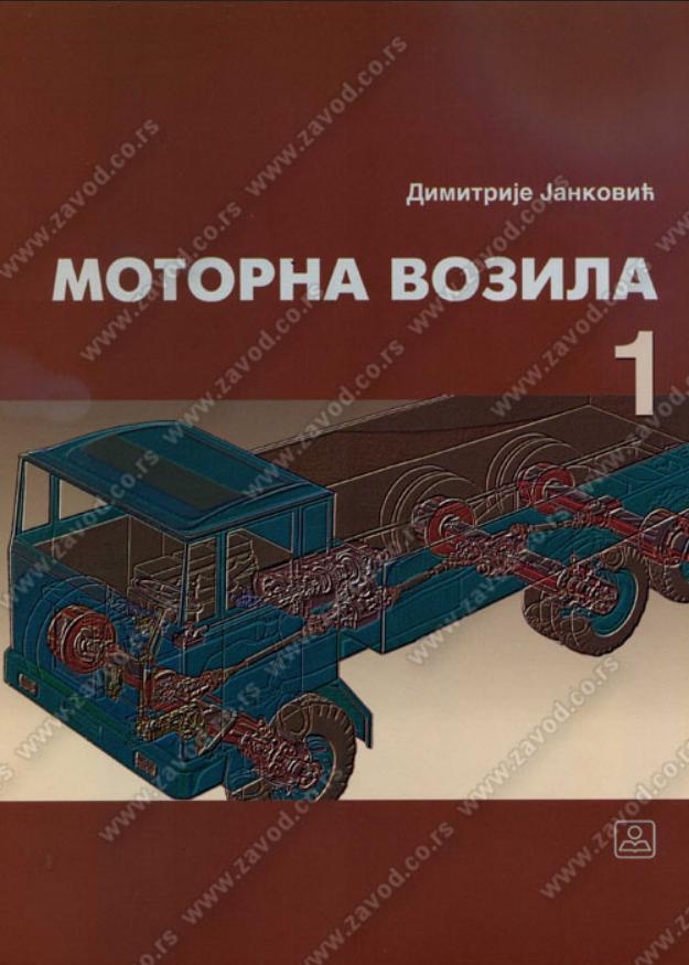 Motorna vozila 1 za mašinskog tehničara motornih vozila