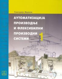 Automatizacija proizvodnje i fleksibilni proizvodni sistemi