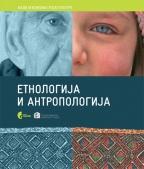 Etnologija i antropologija - 70 izabranih pojmova