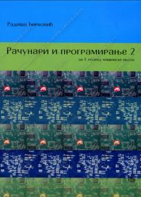 Računari i programiranje 2 - mašinski tehničar za kompjutersko konstruisanje