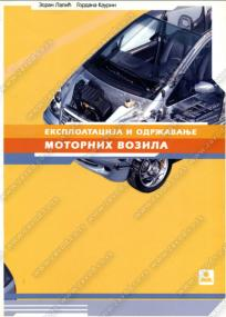 Eksploatacija i održavanje motornih vozila - mašinski tehničar za motorna vozila