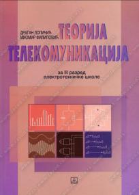 Teorija telekomunikacija