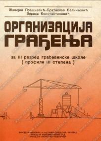 Organizacija građenja - svi profili trogodišnje građevinske škole